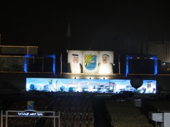 Kuwait University Graduation Party 2009-2010