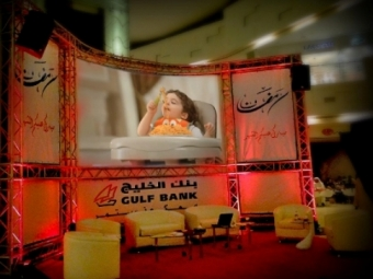Ramadan Campaign For Gulf Bank – Kuwait