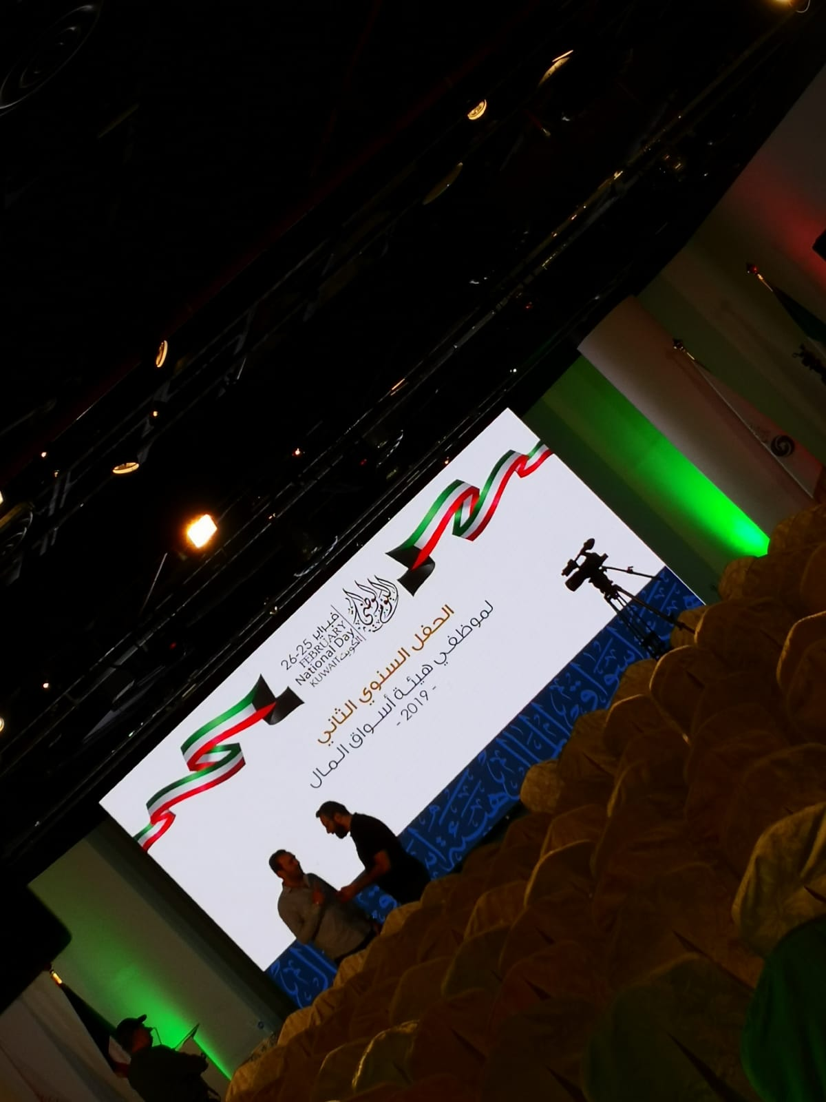 The second annual ceremony of the staff of the Capital Market Authority